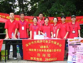 升阳升社会工作服务社
