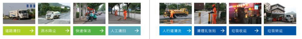 深圳市升阳升清洁服务公司 环卫清洁清扫 市政保洁清运 转运