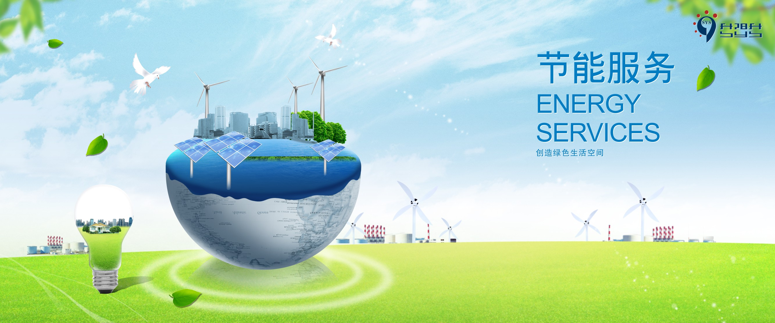 通过低碳,绿色,环保的led照明产品,引领人类走向更加环保和人性化的