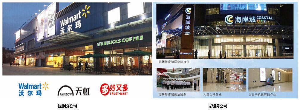 深圳市升阳升清洁服务有限公司 写字楼 商场超市 医院 地铁 酒店 小区物业管理