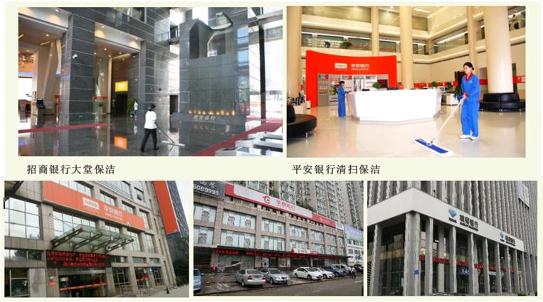 深圳市升阳升清洁服务公司 银行清洁保洁服务