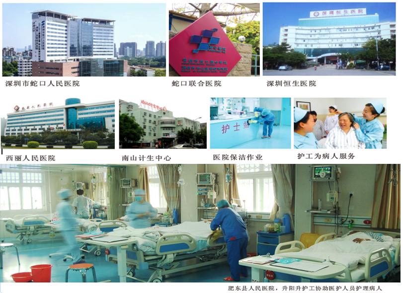 深圳市升阳升清洁服务有限公司0755-26530083