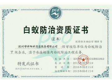 乐投国际米兰俱乐部升清洁服务公司-白蚁防治资质证书