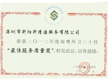 南粤环卫三十佳 最佳服务质量奖