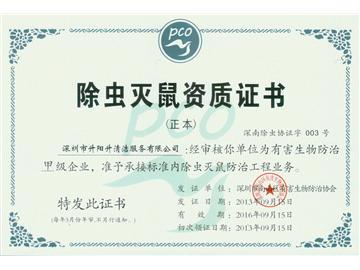 乐投国际米兰俱乐部升清洁服务公司-除虫灭鼠资质证书