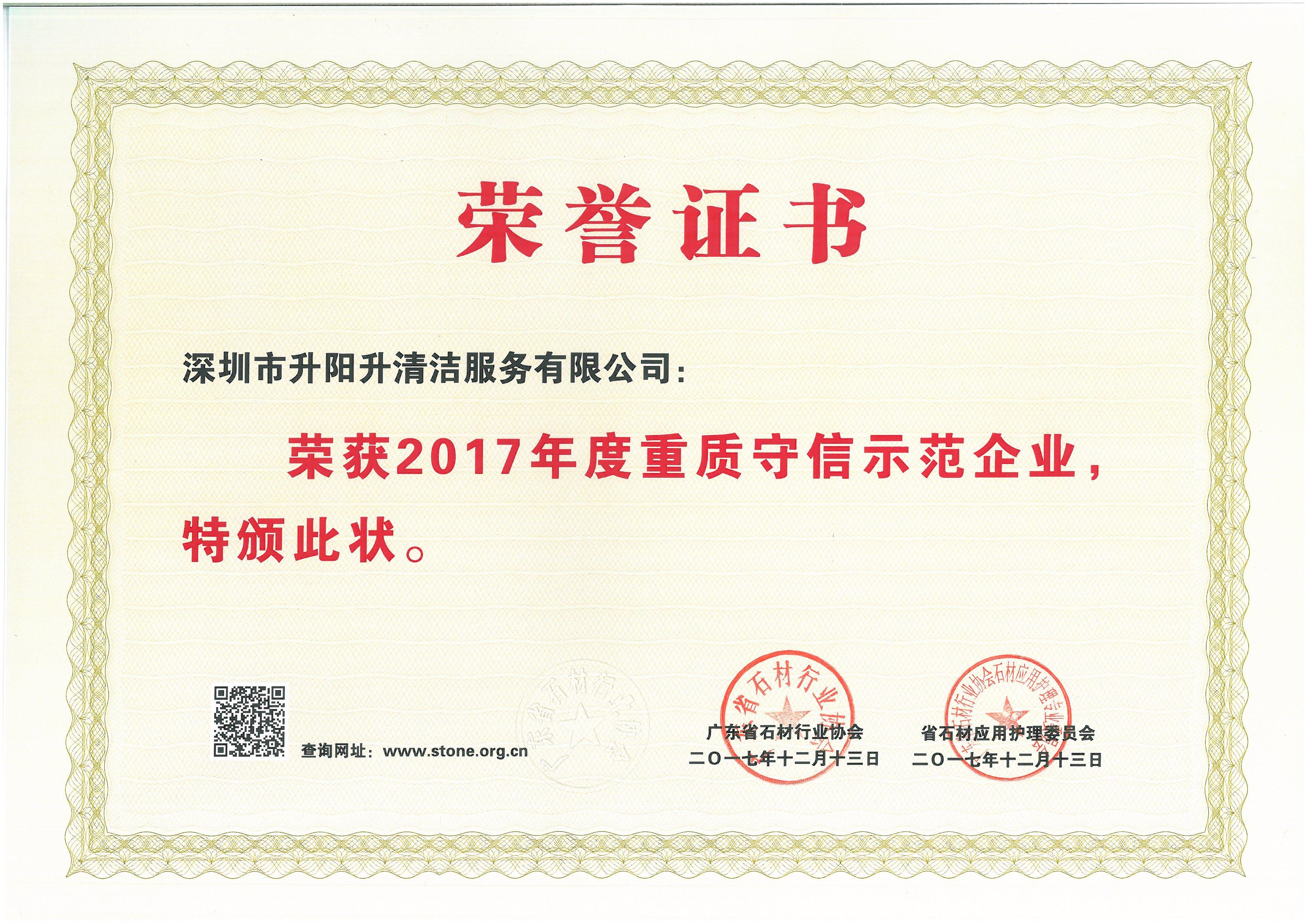 乐投国际米兰俱乐部升清洁服务-广东省重质守信示范企业(石材协会)